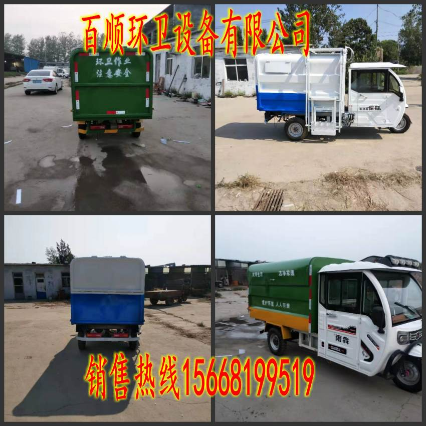 榆林南京皇宝电动垃圾车电话价格
